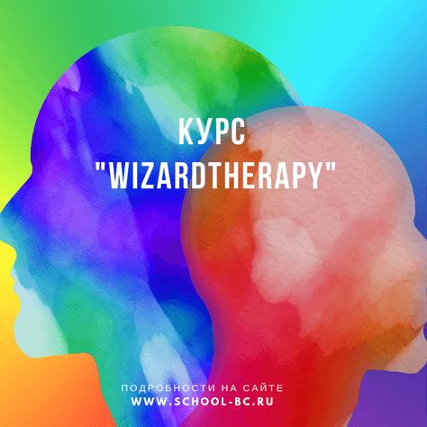 wizardtherapy